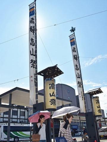 秋の高山祭を前に掲げられた開催をPRするのぼり旗=高山市昭和町、JR高山駅前