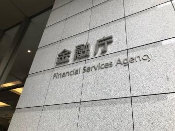 金融検査マニュアルを廃止する金融庁