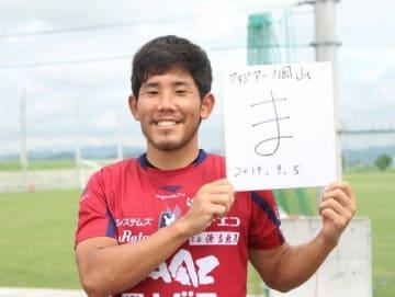 独創的な「ま」のサインを手にする増谷選手