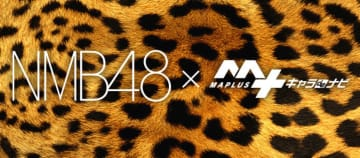 NMB48が声で道案内!「MAPLUSキャラdeナビ」にメンバー参戦決定