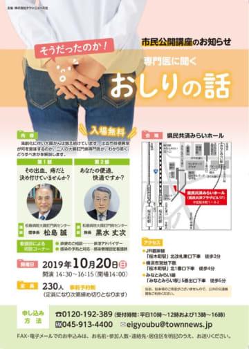 大腸肛門の専門医に聞く「おしりの話」10月20日横浜桜木町で無料市民公開講座