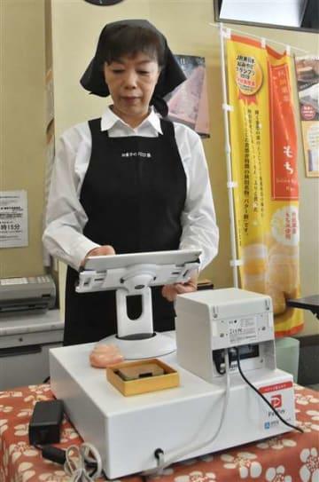 川口屋では、タブレット端末に付属機器を接続したレジを使っている。キャッシュレス決済にも対応する