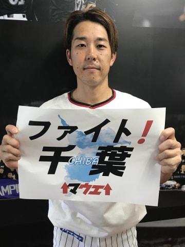 台風の影響が長引く千葉県内の被災者に向けた応援メッセージを発信する鈴木選手会長(球団提供)