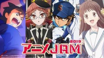 「アニメJAM2019」のティザービジュアル