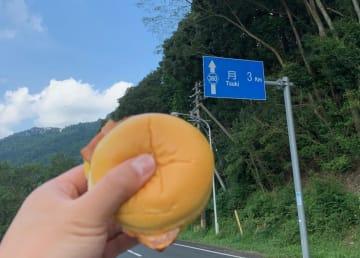 月で月見バーガーを食べてみた