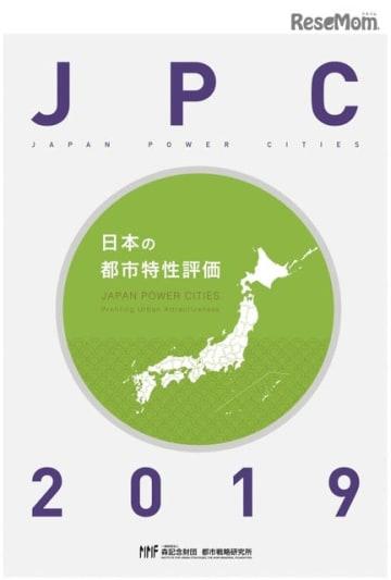 日本の都市特性評価2019