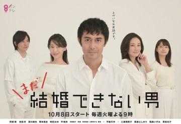 新ドラマ「まだ結婚できない男」のポスタービジュアル=カンテレ提供