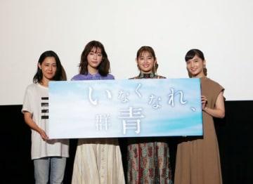 映画「いなくなれ、群青」の公開記念トークイベントの様子