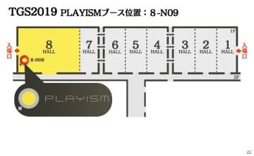 PLAYISMのTGS2019ブース位置は、ホール8の「8-N09a」となる。