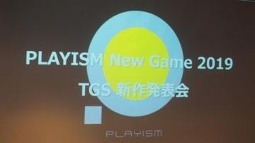「PLAYISM New Game 2019 TGS 新作発表会」レポ!国内向け新作発表や開発者コメントも