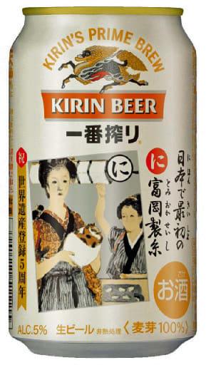 「日本で最初の富岡製糸」の札がデザインされたビール缶