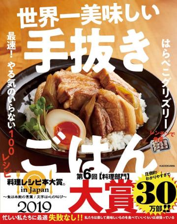 写真は『世界一美味しい手抜きごはん』(株式会社KADOKAWA)