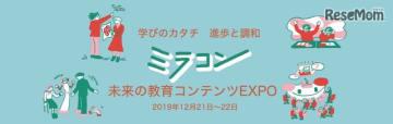 未来の教育コンテンツEXPO2019
