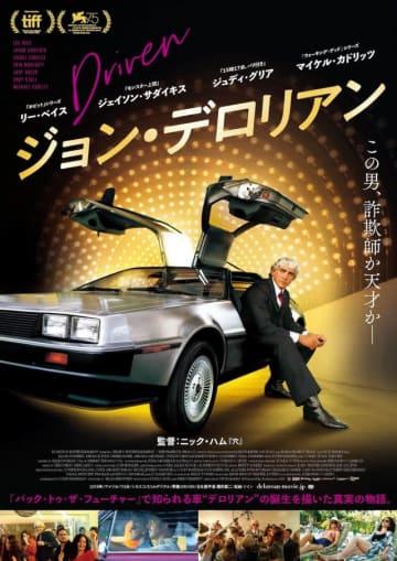 『ジョン・デロリアン』ポスタービジュアル - (C) Driven Film Productions 2018