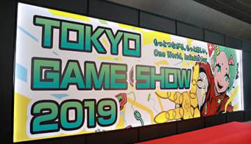 9月12日に開幕した「東京ゲームショウ2019」