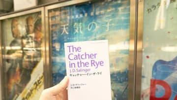 『天気の子』効果で『キャッチャー・イン・ザ・ライ』爆売れ、出版元に思わぬ影響