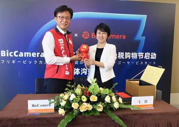 ビックカメラの宮嶋宏幸社長(左)とアリババの趙穎グローバル業務総裁兼フリギー総裁