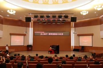 中日文化芸術交流-水上裕子ピアノコンサート、北京で開催