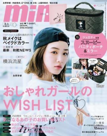 「mini(ミニ)」2019年10月号(宝島社)