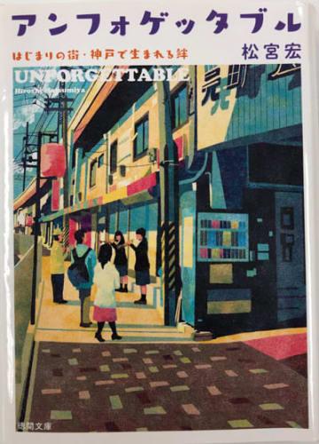 神戸に根付くジャズ文化を人情味たっぷりに描いた、松宮宏著「アンフォゲッタブル」(© Tokuma Shoten)