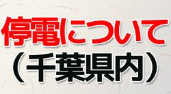 千葉県内の停電軒数について(東京電力発表) 9月12日17時現在