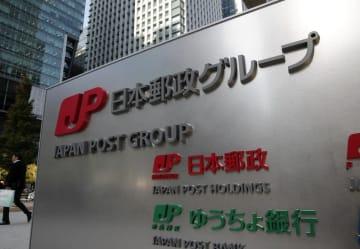 ゆうちょ銀行本社など日本郵政グループの看板=2018年11月、東京・大手町