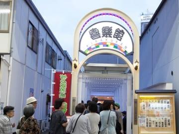 神戸新開地・喜楽館(写真提供:新開地まちづくりNPO)