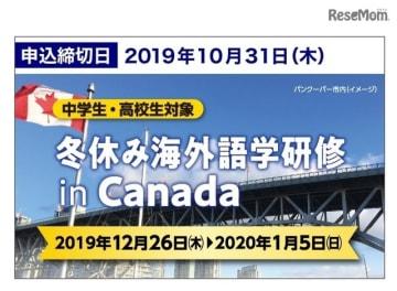 冬休み海外語学研修 inカナダ