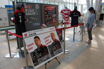 【ラグビーワールドカップ日本代表に選ばれた2選手を紹介する展示の数々=鈴鹿市役所で】
