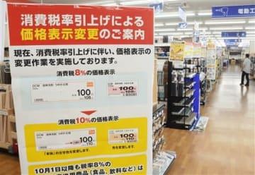 DCMダイキ本山店には価格表示の変更作業を実施中であることを知らせる看板が置かれている=熊本市中央区