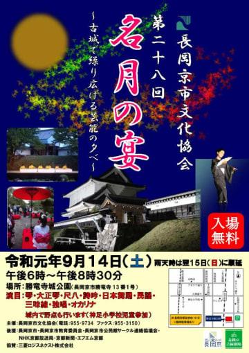 古典芸能に親しむ「名月の宴」のポスター