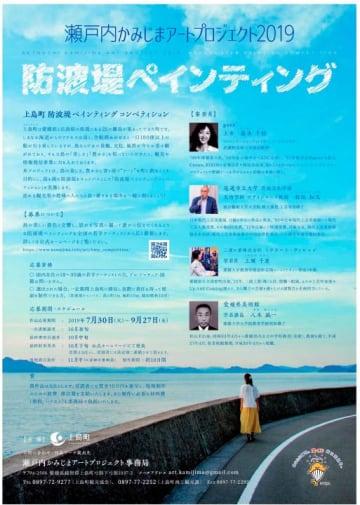 上島町の防波堤をキャンバスにしたアートプロジェクトのポスター。写真は制作場所の一つ弓削島・久司浦地区