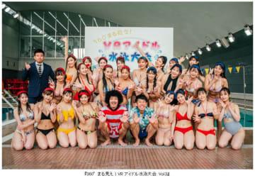 グラドル24名が水上でガチバトル! バラエティ番組『360°まる見え!VRアイドル水泳大会』新シリーズ配信開始