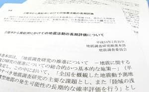2002年7月31日に国の地震調査研究推進本部が公表した、本県を含む太平洋岸に大津波の危険があるとした地震予測「長期評価」
