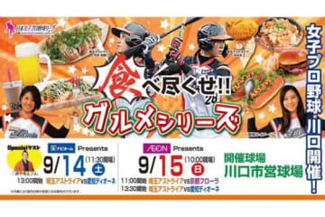 9月14~15日に「グルメシリーズ」を開催【画像提供:日本女子プロ野球リーグ】