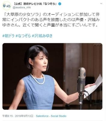 沢城みゆきさんの「なつぞら」出演シーン(「なつぞら」番組公式ツイッターアカウントより)
