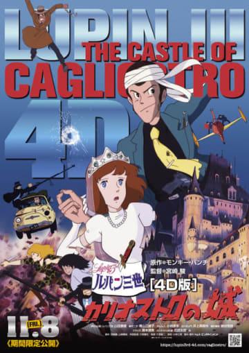 『ルパン三世 カリオストロの城』新・ポスタービジュアル(C)TMS