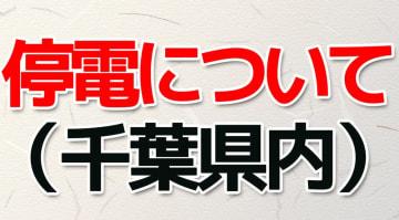 千葉県内の停電軒数について(東京電力発表) 9月13日17時現在
