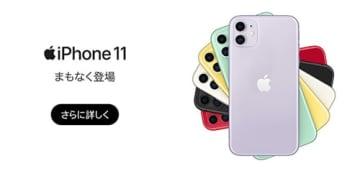 主力機種に格上げした「iPhone 11」