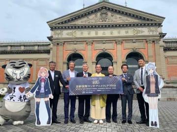 「京まふ」の開催をPRする実行委員会のメンバーら(7月、京都市東山区)