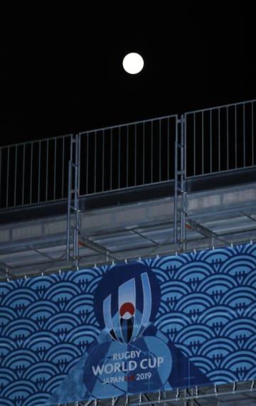 20日に開幕するラグビーW杯の会場の一つ「釜石鵜住居復興スタジアム」で見られた中秋の名月。スタンドに張られた大会ロゴマークの横断幕が月光に照らされていた=13日午後7時44分、岩手県釜石市