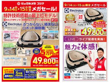 ビックカメラがエレクトロラックスの「PUREi9」を5万円引き