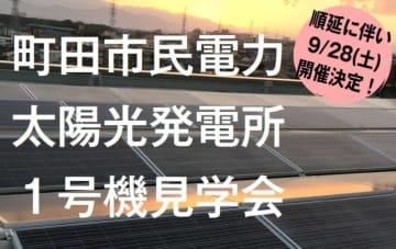【延期開催決定!】町田市民電力太陽光発電所1号機見学会~あなたの想いをカタチにしませんか!~