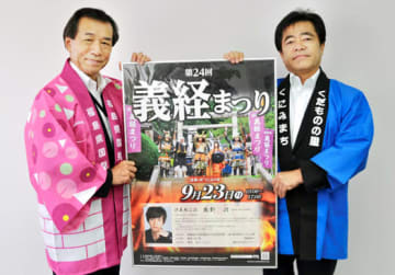義経まつりをPRする太田町長(左)と渡辺実行委員長