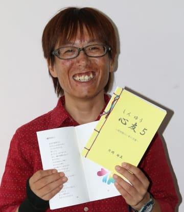 詩集「心友」第5集を発刊した片岡さん=新上五島町有川郷、いろえんぴつの家