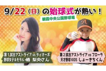 9月22日の始球式の内容が発表された【画像提供:日本女子プロ野球リーグ】