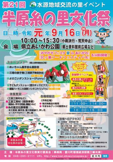 半原でイベント満載9月16日に「糸の里文化祭」(愛川町)