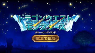 『ドラゴンクエストモンスターズ テリーのワンダーランド RETRO』9月17日発売!シリーズの原点をスイッチで楽しめる