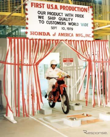 1979年9月10日、ホンダ・オブ・アメリカ・マニュファクチュアリング(HAM)のオハイオ州メアリズビル二輪工場において二輪車の現地生産を開始