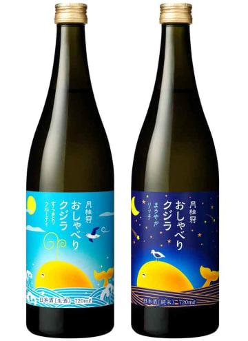 月桂冠が発売した日本酒「おしゃべりクジラ」シリーズ
